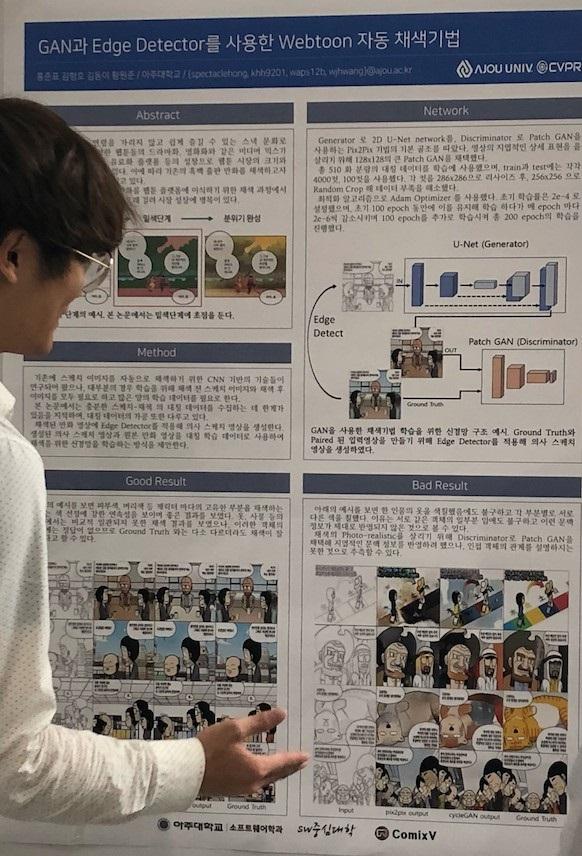 코믹스브이_인공지능연구.jpg